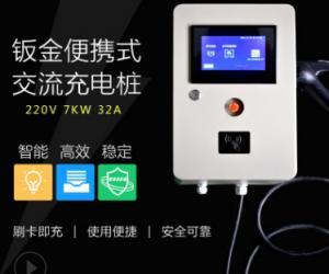 自主研发生产汽车充电桩企业上海代居科技有限公司